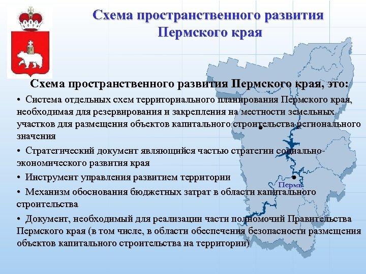 Схема пространственного развития Пермского края, это: • Система отдельных схем территориального планирования Пермского края,