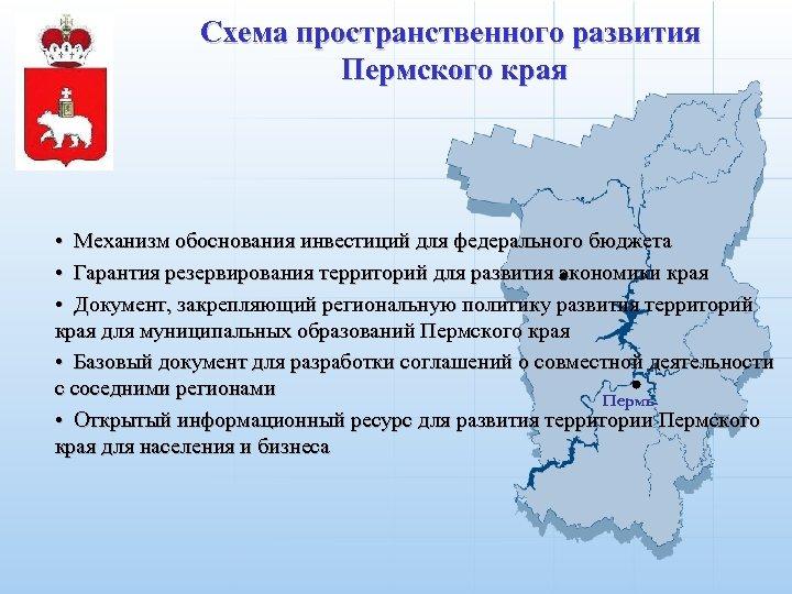 Схема пространственного развития Пермского края • Механизм обоснования инвестиций для федерального бюджета • Гарантия