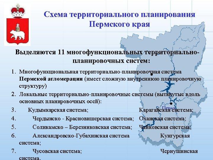 Схема территориального планирования Пермского края Выделяются 11 многофункциональных территориальнопланировочных систем: 1. Многофункциональная территориально-планировочная система