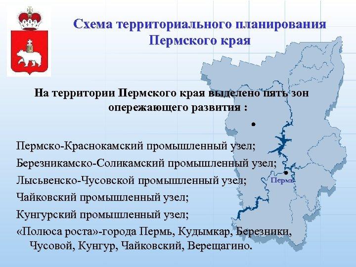Схема территориального планирования Пермского края На территории Пермского края выделено пять зон опережающего развития