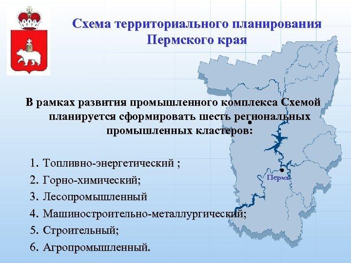 Схема территориального планирования Пермского края В рамках развития промышленного комплекса Схемой планируется сформировать шесть