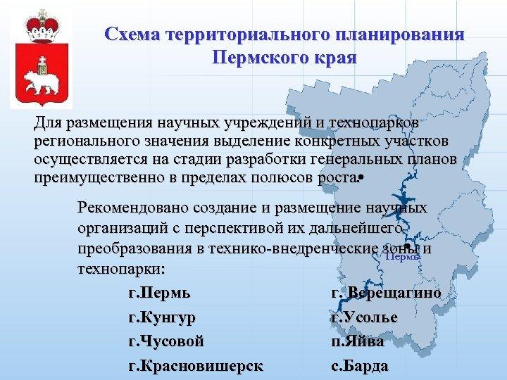 Схема территориального планирования Пермского края Для размещения научных учреждений и технопарков регионального значения выделение