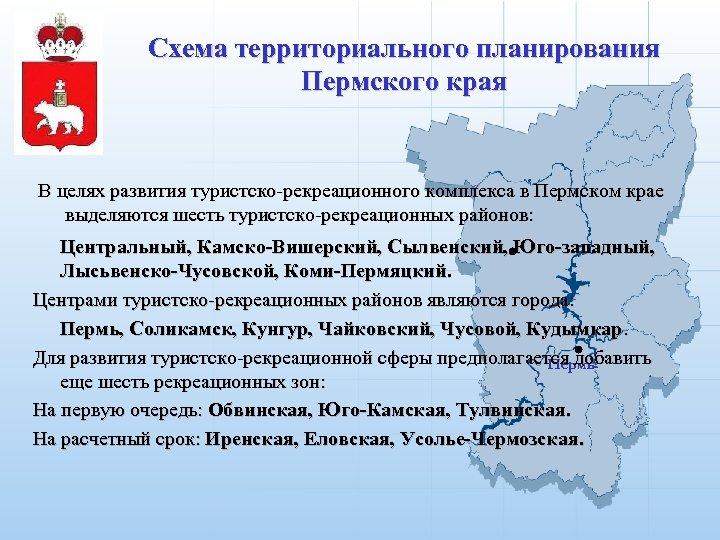 Схема территориального планирования Пермского края В целях развития туристско-рекреационного комплекса в Пермском крае выделяются