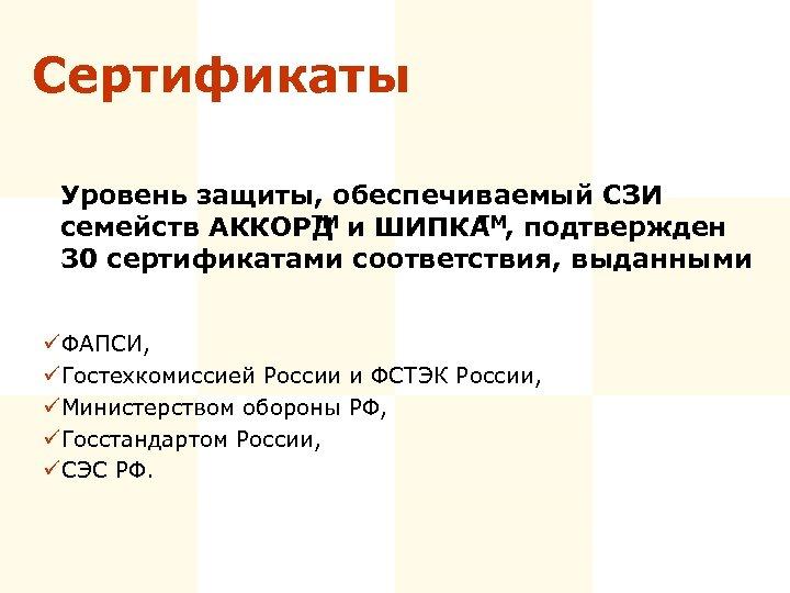 Сертификаты Уровень защиты, обеспечиваемый СЗИ ТМ ТМ семейств АККОРД и ШИПКА , подтвержден 30