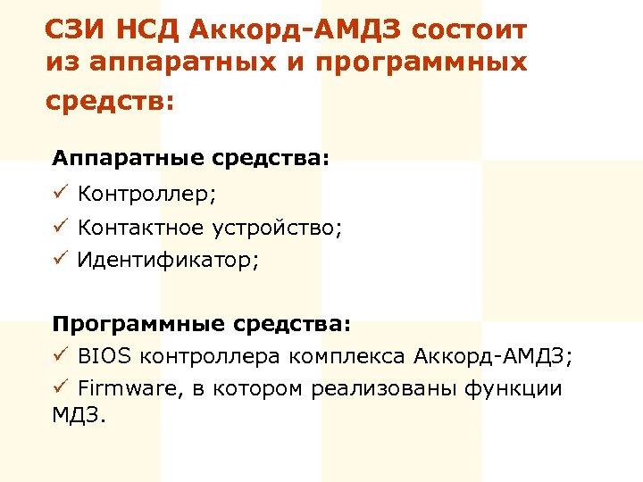 СЗИ НСД Аккорд-АМДЗ состоит из аппаратных и программных средств: Аппаратные средства: ü Контроллер; ü