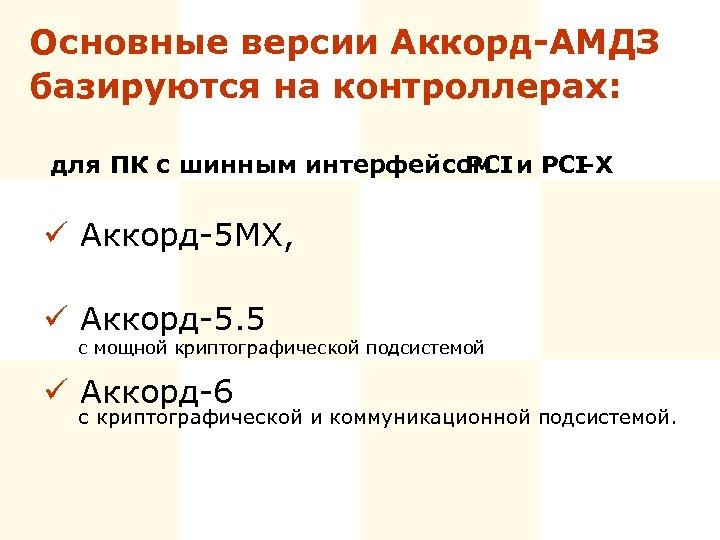 Основные версии Аккорд-АМДЗ базируются на контроллерах: для ПК с шинным интерфейсом и PCI -Х