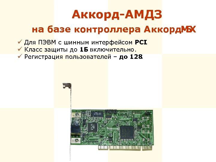 Аккорд-АМДЗ на базе контроллера Аккорд-5 МХ ü Для ПЭВМ с шинным интерфейсом PCI. ü