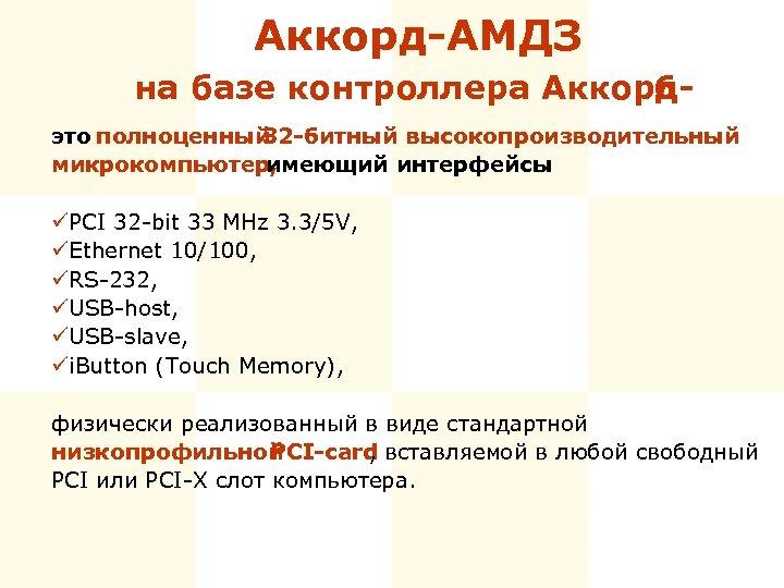 Аккорд-АМДЗ на базе контроллера Аккорд 6 это полноценный 32 -битный высокопроизводительный микрокомпьютер, имеющий интерфейсы