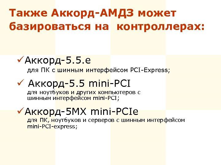 Также Аккорд-АМДЗ может базироваться на контроллерах: üАккорд-5. 5. е для ПК с шинным интерфейсом