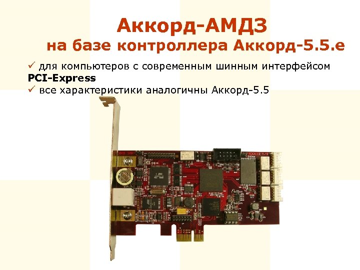 Аккорд-АМДЗ на базе контроллера Аккорд-5. 5. е ü для компьютеров с современным шинным интерфейсом