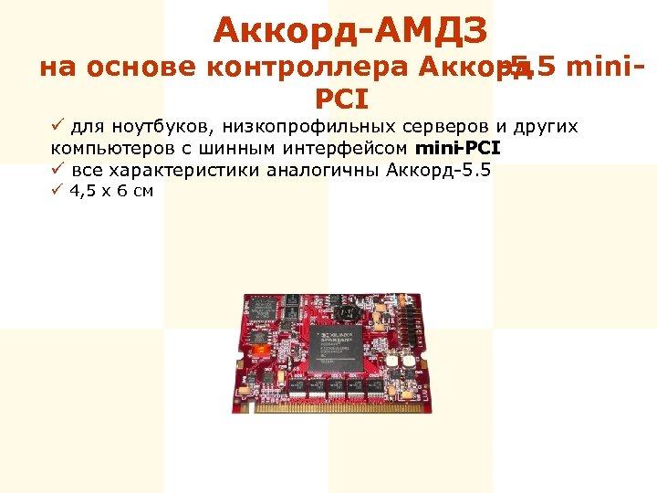 Аккорд-АМДЗ на основе контроллера Аккорд -5. 5 mini. PCI ü для ноутбуков, низкопрофильных серверов