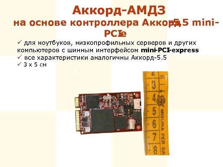 Аккорд-АМДЗ на основе контроллера Аккорд -5. 5 mini. PCI е ü для ноутбуков, низкопрофильных