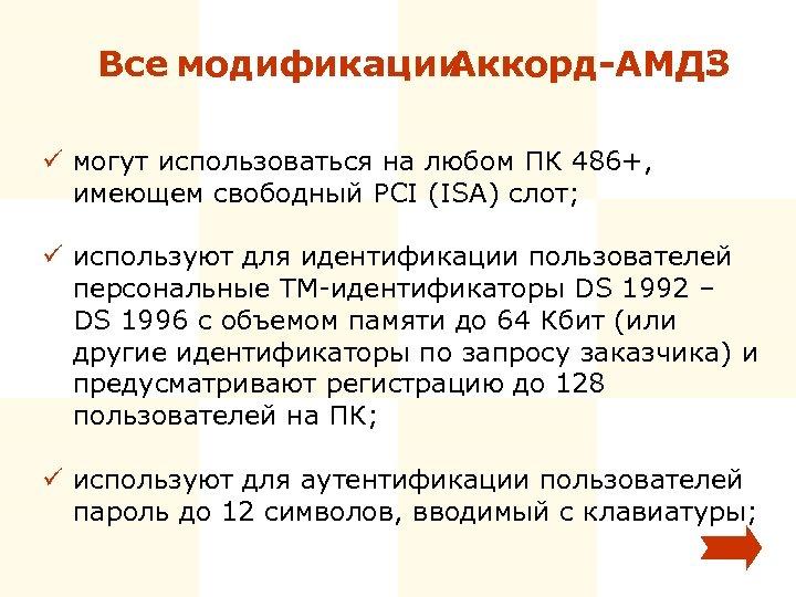 Все модификации Аккорд-АМДЗ : ü могут использоваться на любом ПК 486+, имеющем свободный PCI