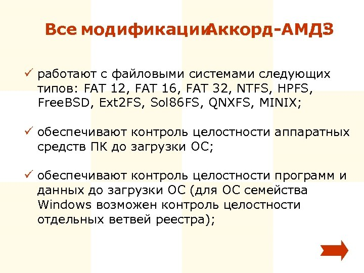 Все модификации Аккорд-АМДЗ : ü работают с файловыми системами следующих типов: FAT 12, FAT