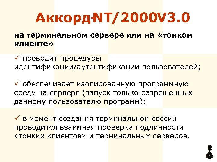 Аккорд. NT/2000 V 3. 0 на терминальном сервере или на «тонком клиенте» ü проводит