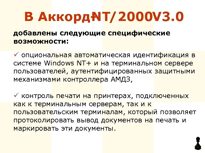 В Аккорд- T/2000 3. 0 N V добавлены следующие специфические возможности: ü опциональная автоматическая