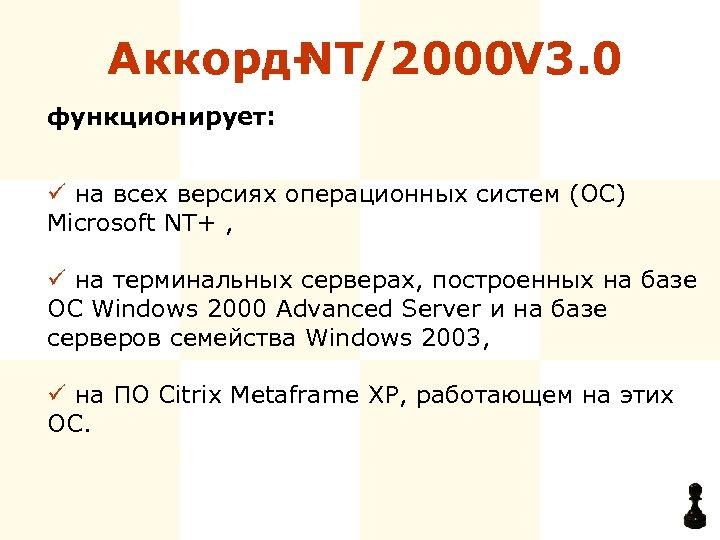 Аккорд. NT/2000 3. 0 V функционирует: ü на всех версиях операционных систем (ОС) Microsoft