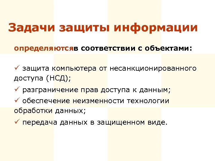 Задачи защиты информации определяются в соответствии с объектами: ü защита компьютера от несанкционированного доступа