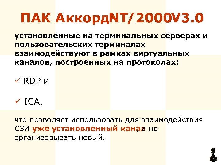 ПАК Аккорд- T/2000 3. 0 N V установленные на терминальных серверах и пользовательских терминалах
