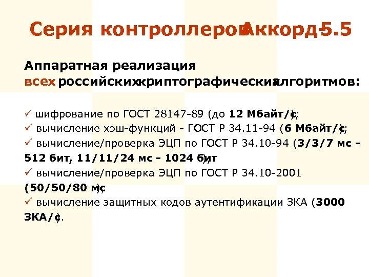 Серия контроллеров Аккорд- 5. 5 Аппаратная реализация всех российских криптографических алгоритмов: ü шифрование по