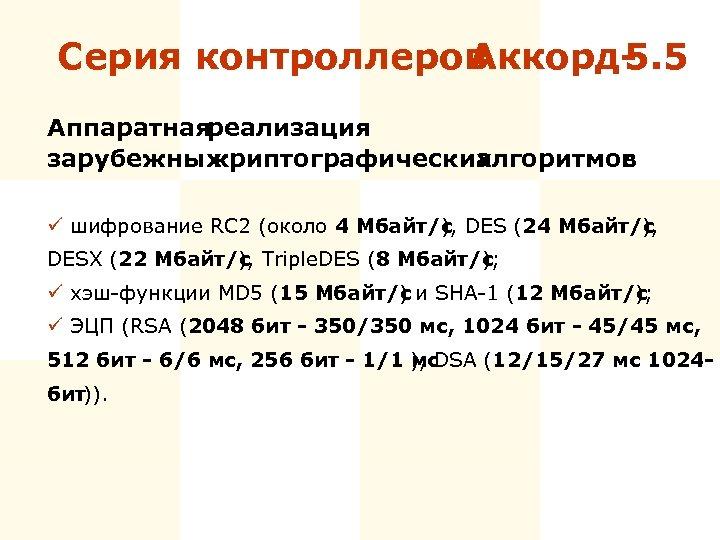 Серия контроллеров Аккорд- 5. 5 Аппаратная реализация зарубежных криптографических алгоритмов : ü шифрование RC