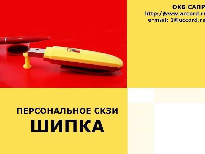 ОКБ САПР http: // www. accord. ru e-mail: 1@accord. ru ПЕРСОНАЛЬНОЕ СКЗИ ШИПКА