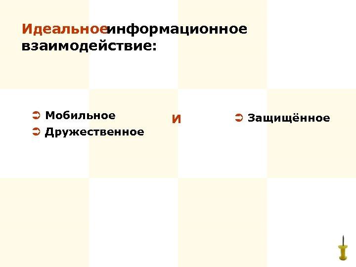 Идеальное информационное взаимодействие: Ü Мобильное Ü Дружественное И Ü Защищённое