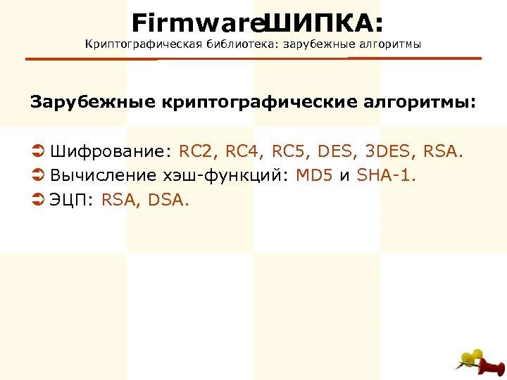 Firmware ШИПКА: Криптографическая библиотека: зарубежные алгоритмы Зарубежные криптографические алгоритмы: Ü Шифрование: RC 2, RC