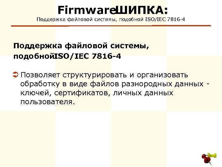 Firmware ШИПКА: Поддержка файловой системы, подобной ISO/IEC 7816 -4 Поддержка файловой системы, подобной ISO/IEC