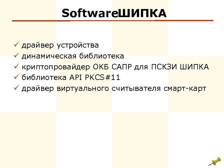 Software ИПКА Ш ü ü ü драйвер устройства динамическая библиотека криптопровайдер ОКБ САПР для