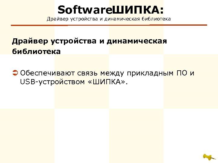 Software ИПКА: Ш Драйвер устройства и динамическая библиотека Ü Обеспечивают связь между прикладным ПО