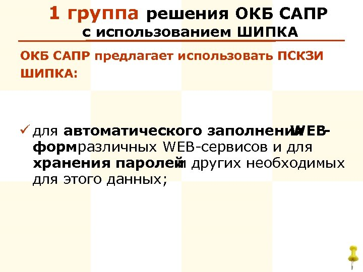 1 группа : решения ОКБ САПР с использованием ШИПКА ОКБ САПР предлагает использовать ПСКЗИ
