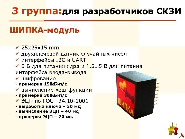 3 группа: для разработчиков СКЗИ ШИПКА-модуль ü 25 x 15 mm ü двухплечевой датчик