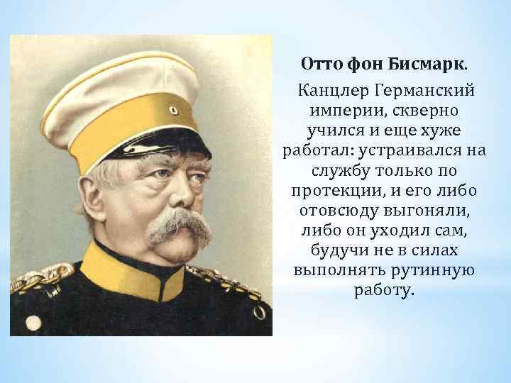 a biography and life work of otto von bismarck a german politician Otto von bismarck was a conservative prussian monarchist who established the unification of germany after several wars between german states in the 1860's the german empire rose to be a european powerhouse under prussian leadership, under otto von bismarck, chancellor of prussia.