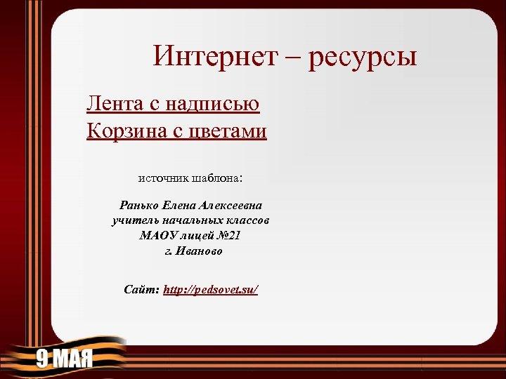 Интернет – ресурсы Лента с надписью Корзина с цветами источник шаблона: Ранько Елена Алексеевна