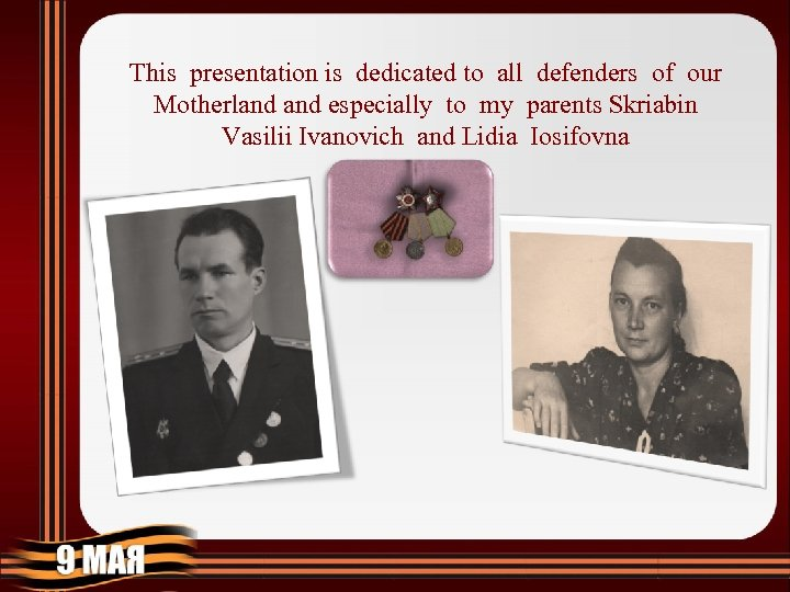 This presentation is dedicated to all defenders of our Motherland especially to my parents