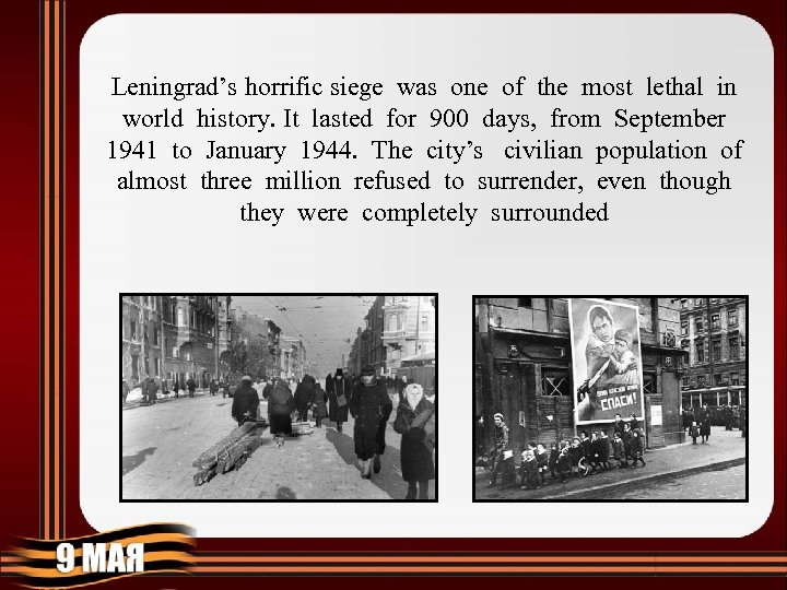 Leningrad's horrific siege was one of the most lethal in world history. It lasted