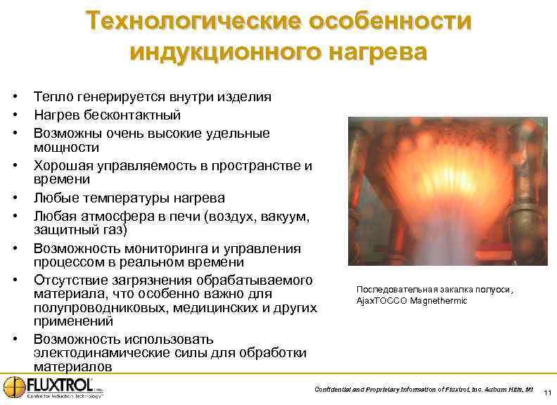 Технологические особенности индукционного нагрева • • • Тепло генерируется внутри изделия Нагрев бесконтактный Возможны