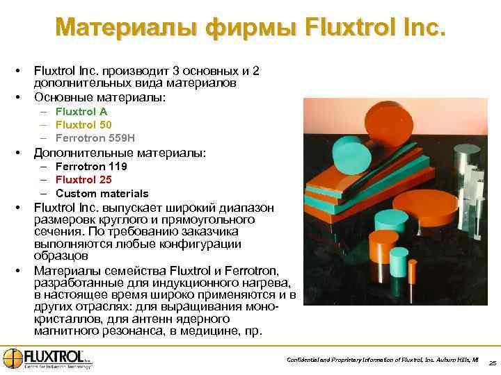 Материалы фирмы Fluxtrol Inc. • • Fluxtrol Inc. производит 3 основных и 2 дополнительных