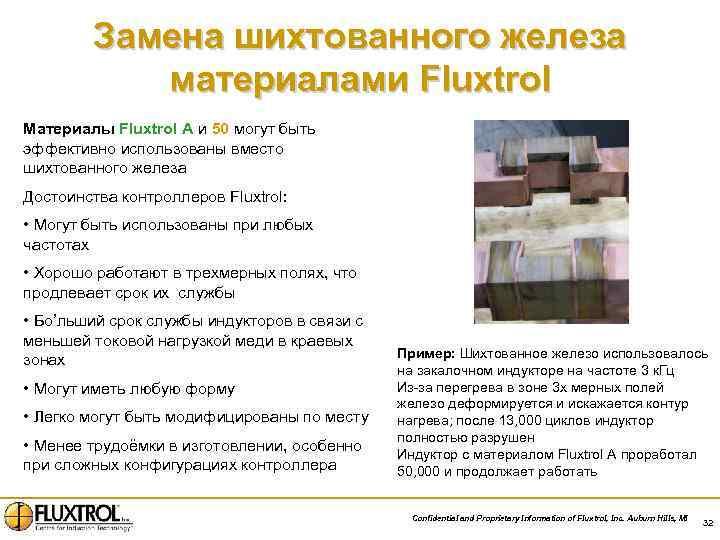 Замена шихтованного железа материалами Fluxtrol Материалы Fluxtrol A и 50 могут быть эффективно использованы