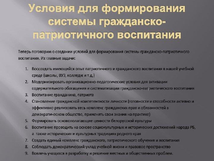 Условия для формирования системы гражданскопатриотичного воспитания