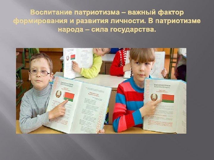 Воспитание патриотизма – важный фактор формирования и развития личности. В патриотизме народа – сила