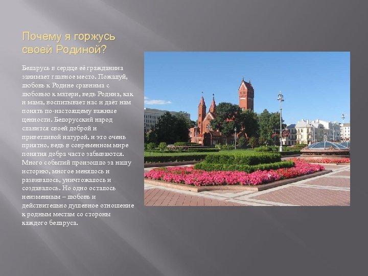 Почему я горжусь своей Родиной? Беларусь в сердце её гражданина занимает главное место. Пожалуй,