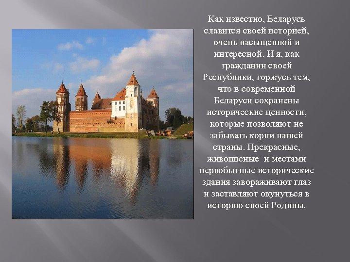 Как известно, Беларусь славится своей историей, очень насыщенной и интересной. И я, как гражданин