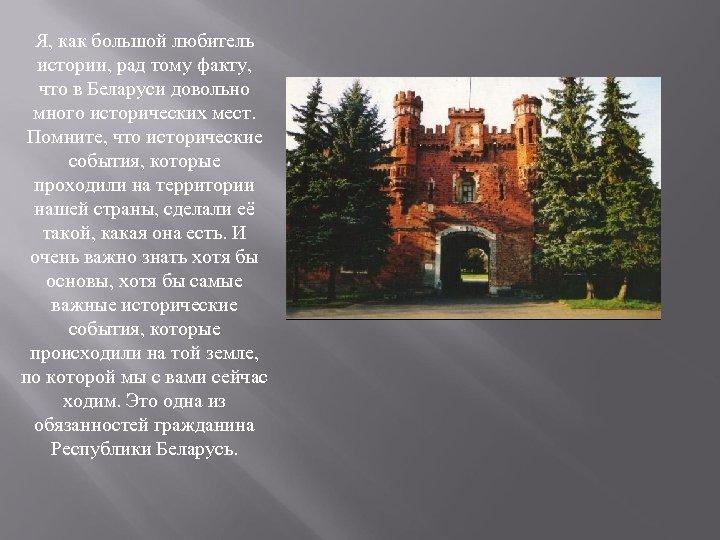 Я, как большой любитель истории, рад тому факту, что в Беларуси довольно много исторических