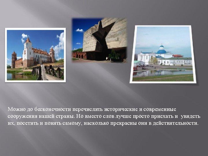 Можно до бесконечности перечислять исторические и современные сооружения нашей страны. Но вместо слов лучше