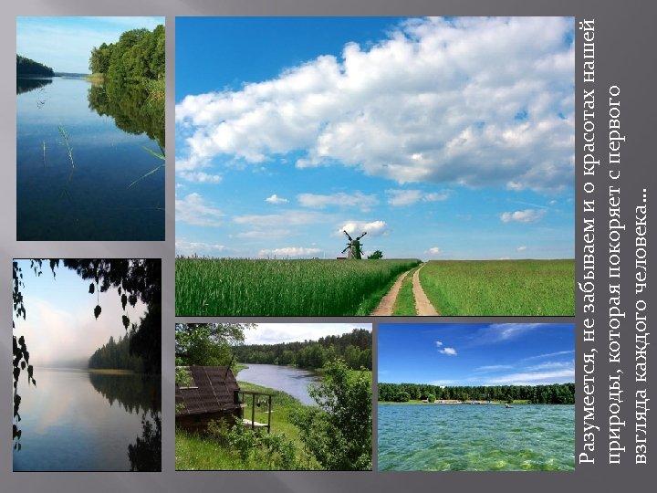 Разумеется, не забываем и о красотах нашей природы, которая покоряет с первого взгляда каждого
