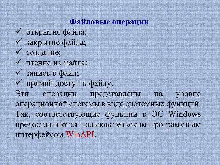 Файловые операции ü открытие файла; ü закрытие файла; ü создание; ü чтение из файла;