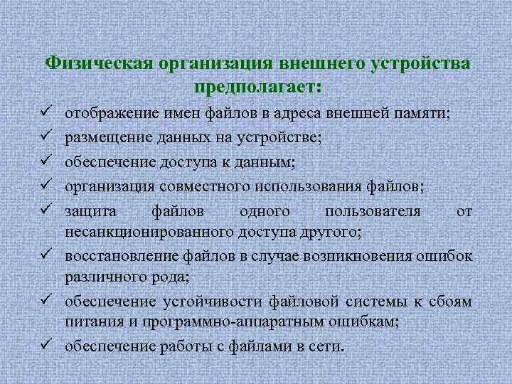 Физическая организация внешнего устройства предполагает: ü ü ü отображение имен файлов в адреса внешней