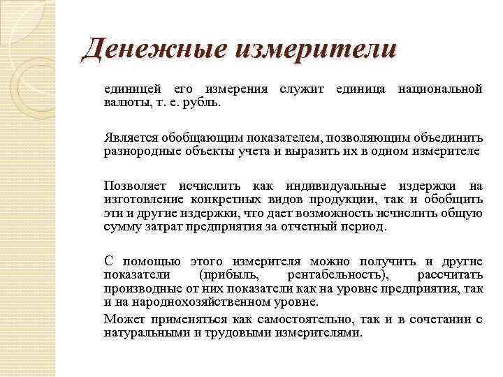 Денежные измерители единицей его измерения служит единица национальной валюты, т. е. рубль. Является обобщающим